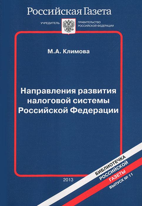 Направления развития налоговой системы Российской Федерации