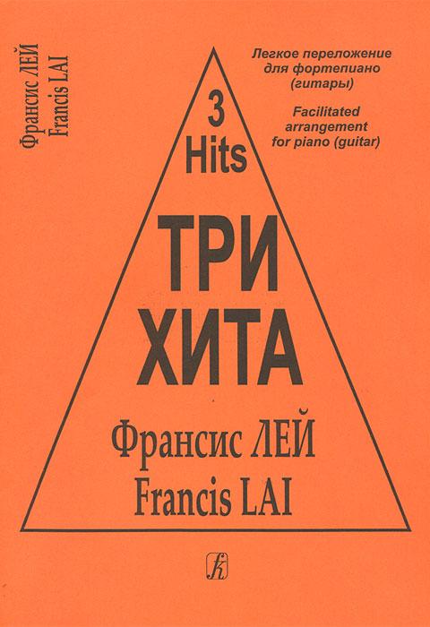 Франсис Лей. Три хита. Легкое переложение для фортепиано (гитары)
