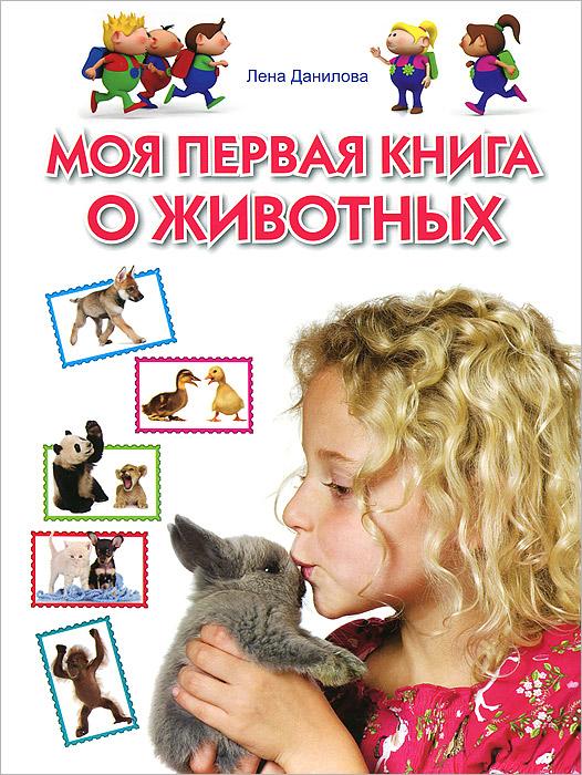 Лена Данилова Моя первая книга о животных