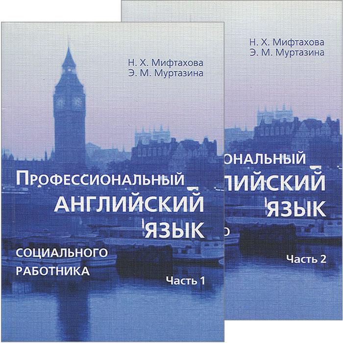 Профессиональный английский язык социального работника (комплект из 2 книг)