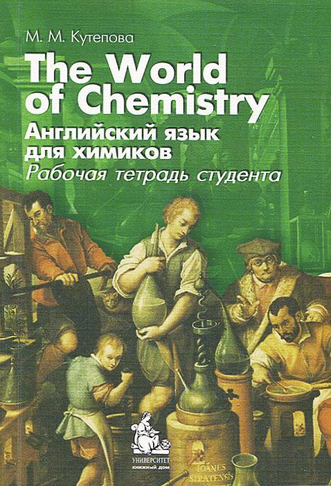 Английский язык для химиков. Рабочая тетрадь студента (+ CD-ROM)