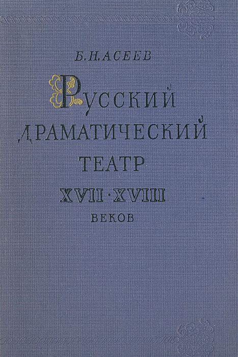 Русский драматический театр XVII-XVIII веков