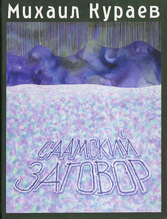 Саамский заговор