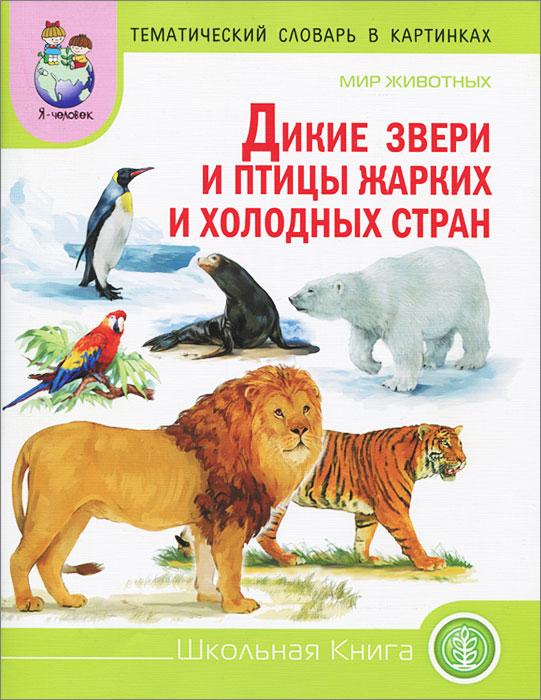 Тематический словарь в картинках. Мир животных. Дикие животные (звери) и птицы жарких и холодных стран