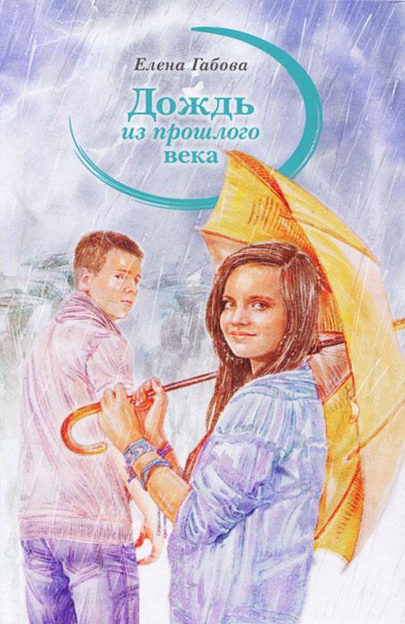 Дождь из прошлого века
