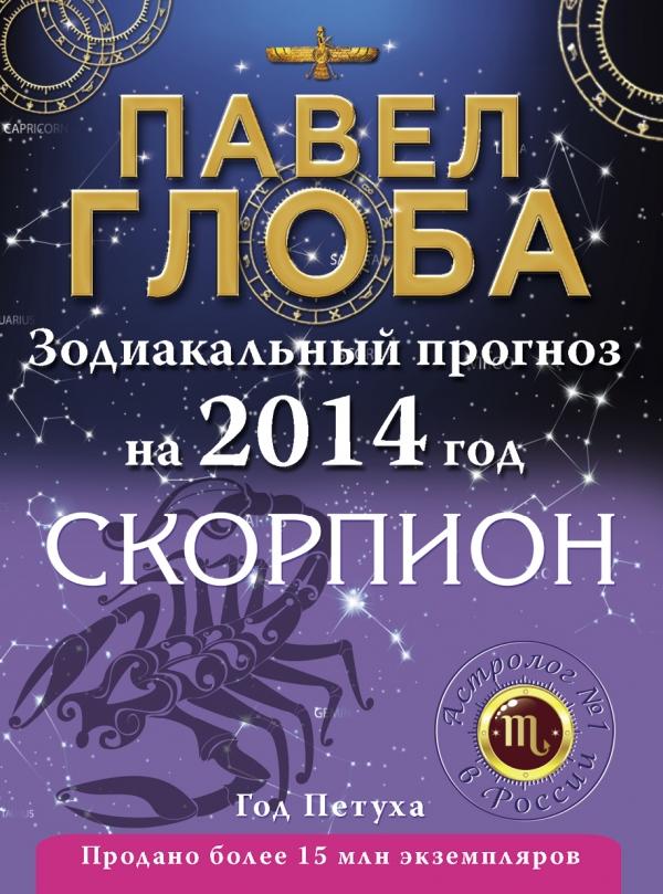 Скорпион. Зодиакальный прогноз на 2014 год