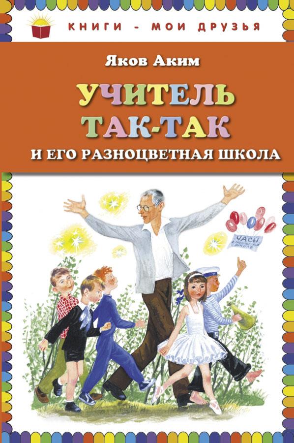 Учитель Так-Так и его разноцветная школа
