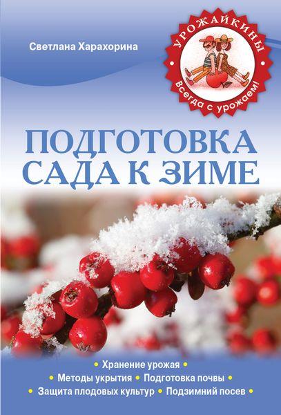 Подготовка сада к зиме ( 978-5-699-59491-7 )