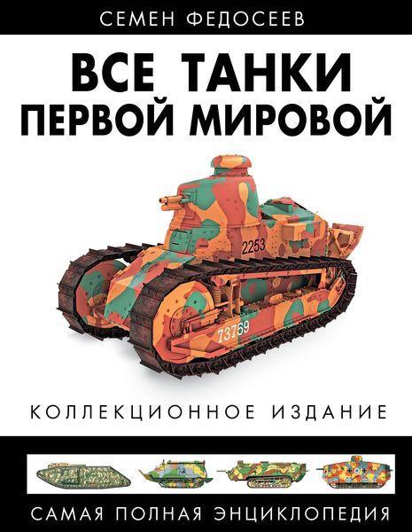 Все танки Первой Мировой. Самая полная энциклопедия Уцененный товар (№ 1)