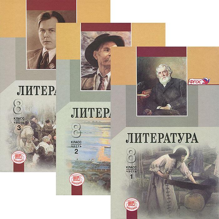 Литература. 8 класс (комплект из 3 книг)