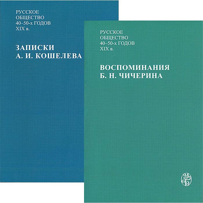 Русское общество 40-50-х годов XIX века. В 2 частях (комплект)