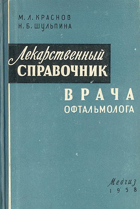 Лекарственный справочник врача офтальмолога