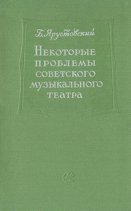 Некоторые проблемы советского музыкального театра