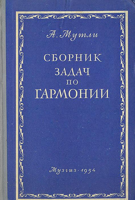 Zakazat.ru Сборник задач по гармонии. А. Мутли