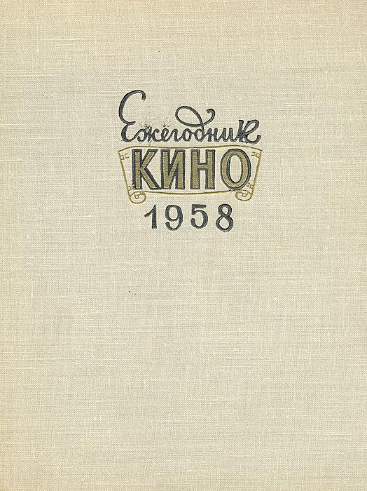 Ежегодник кино. 1958