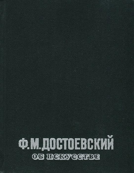 Ф. М. Достоевский об искусстве