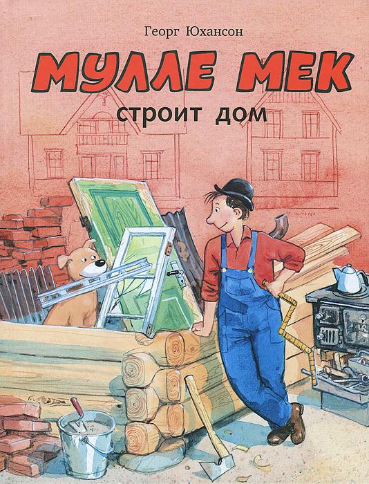 Мулле Мек строит дом. История в картинках