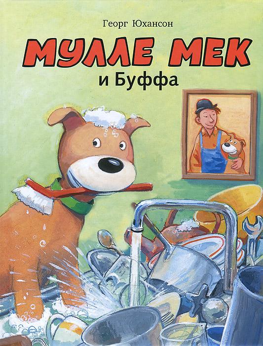 Мулле Мек и Буффа. История в картинках