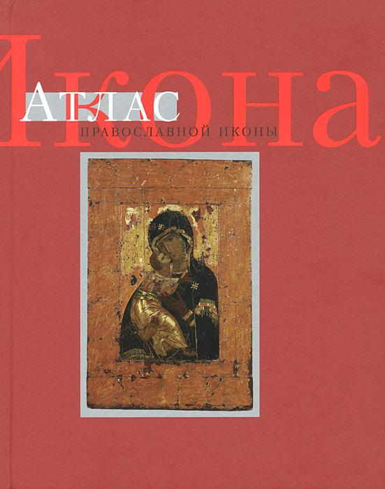 Икона. Атлас православной иконы