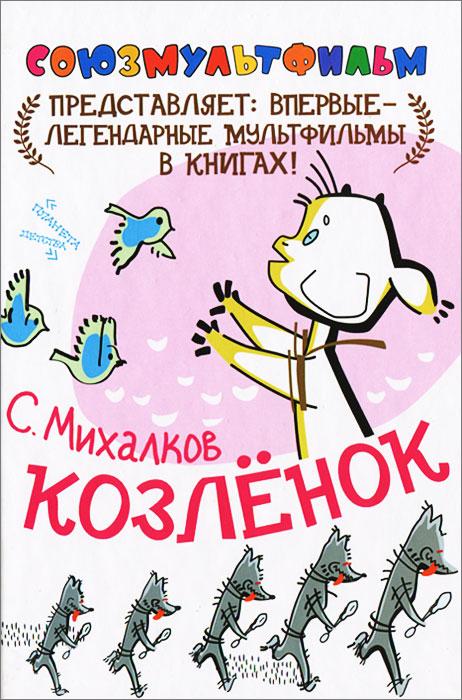 Козленок12296407Серия Союзмультфильм представляет - это такие хитрые книги для тех, кто страстно любит смотреть мультики. Однако не всем детям разрешают сидеть перед телевизором с утра до вечера. Зато ни один родитель не запретит своему ребенку читать. Тем более такие яркие, красивые, умные и добрые книги, написанные лучшими детскими писателями и нарисованные великолепными художниками-мультипликаторами.