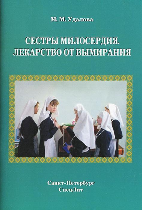 Сестры милосердия. Лекарство от вымирания
