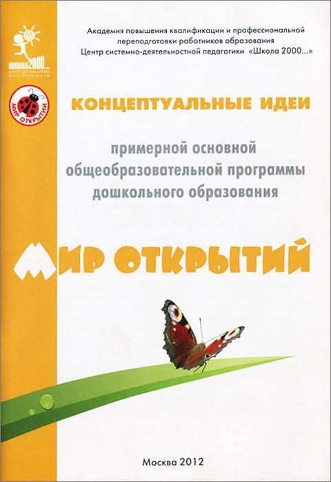 Концептуальные идеи примерной основной общеобразовательной программы дошкольного образования