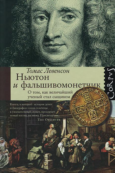 Ньютон и фальшивомонетчик. Как величайший ученый стал сыщиком