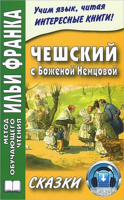Чешский с Боженой Немцовой ( 978-5-7873-0754-2 )