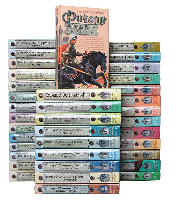 Ричард Длинные Руки (комплект из 37 книг)