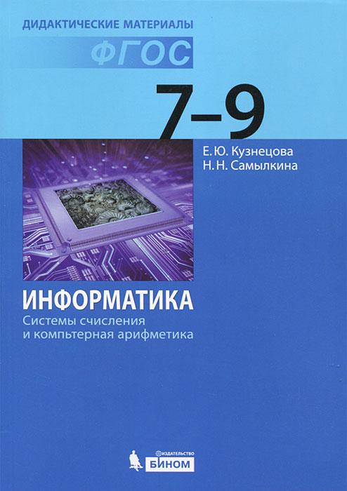 Информатика. Системы счисления и компьютерная арифметика. 7-9 классы
