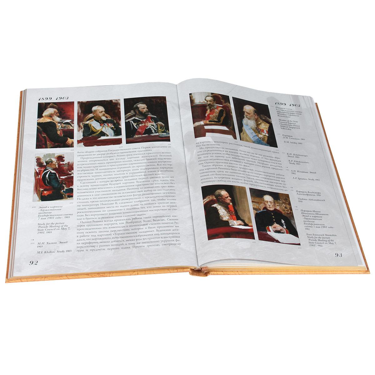 Илья Репин / Ilya Repin (подарочное издание)