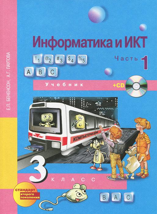 Информатика и ИКТ. 3 класс. В 2 частях. Часть 1 (+ CD-ROM)