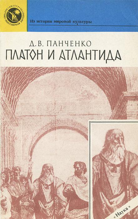 Zakazat.ru: Платон и Атлантида. Д. В. Панченко