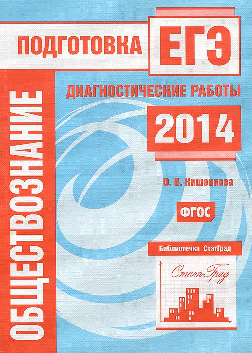 Обществознание. Подготовка к ЕГЭ в 2014 году. Диагностические работы