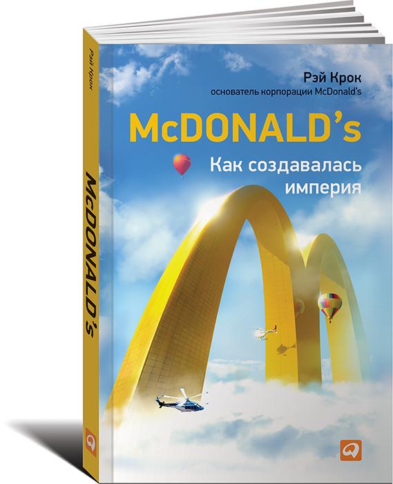 McDonald\'s. Как создавалась империя ( 978-5-9614-5579-3, 978-5-9614-4944-0, 978-5-9614-4467-4, 0-312-92987-0 )