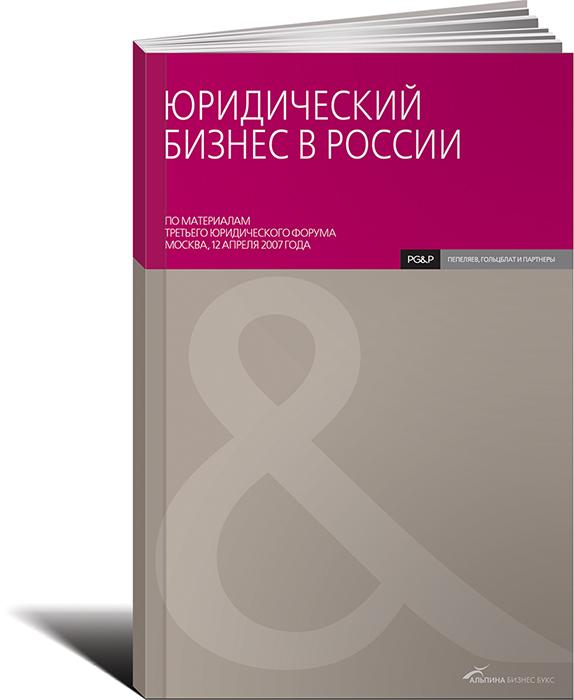 Юридический бизнес в России.