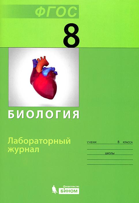 Биология. Лабораторный журнал для 8 класса