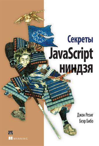 Секреты JavaScript ниндзя