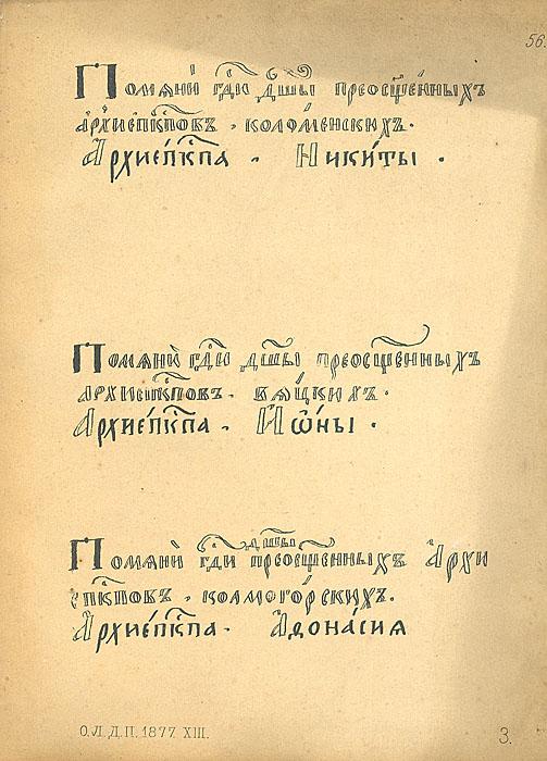 Синодик
