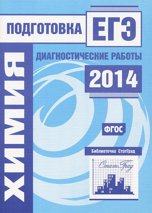 Химия. Подготовка к ЕГЭ в 2014 году. Диагностические работы