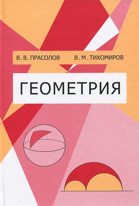 Геометрия12296407В книге дается систематическое изложение различных геометрий - евклидовой, аффинной, проективной, эллиптической, гиперболической, бесконечномерной. Проблемы различных геометрий рассматриваются с единой точки зрения, и всюду прослеживаются единые корни различных явлений. Все геометрические объекты исследуются с позиций двойственности. Подробно изложена теория коник и квадрик, в том числе и теория коник для неевклидовых геометрий. В книге изложено много ярких геометрических фактов, решено множество красивых геометрических задач. Многочисленные рисунки помогают яснее представить себе излагаемые геометрические теоремы. В конце глав приводятся задачи и упражнения, которые позволяют использовать книгу в качестве учебника. Книга призвана способствовать развитию геометрических исследований и совершенствованию математического образования. Для школьников, студентов, учителей математики.