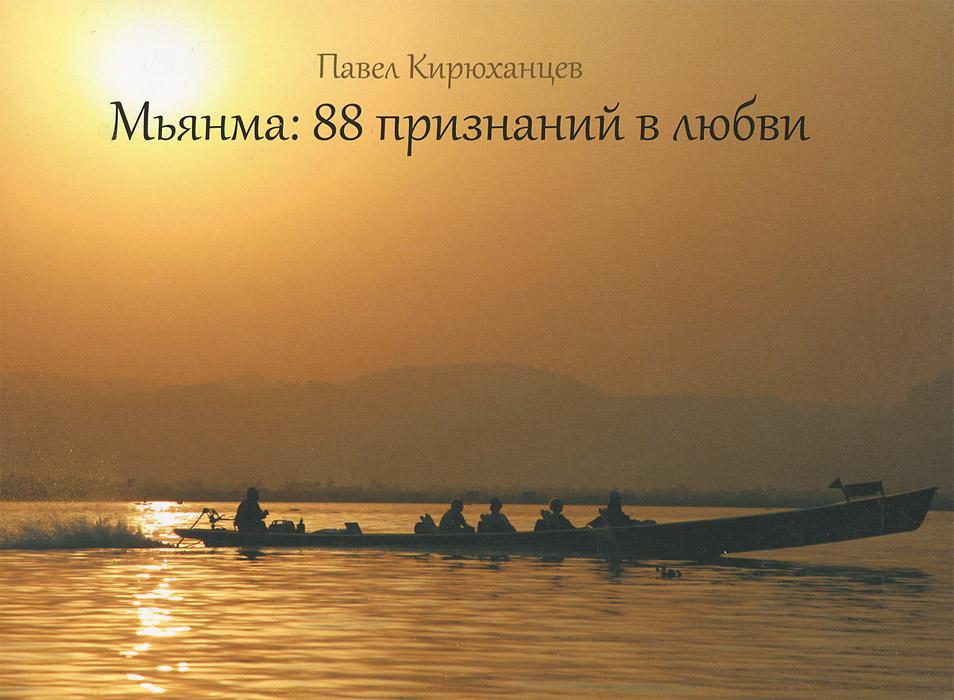 Мьянма. 88 признаний в любви