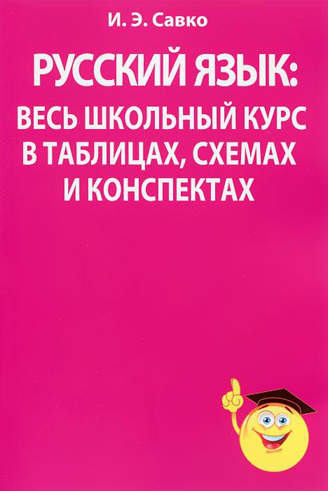 Русский язык. Весь школьный курс в таблицах, схемах и конспектах
