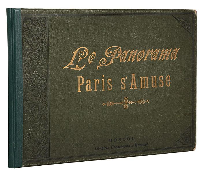 Панорама развлечений Парижа
