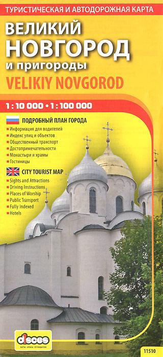Великий Новгород и пригороды. Туристическая и автодорожная карта.