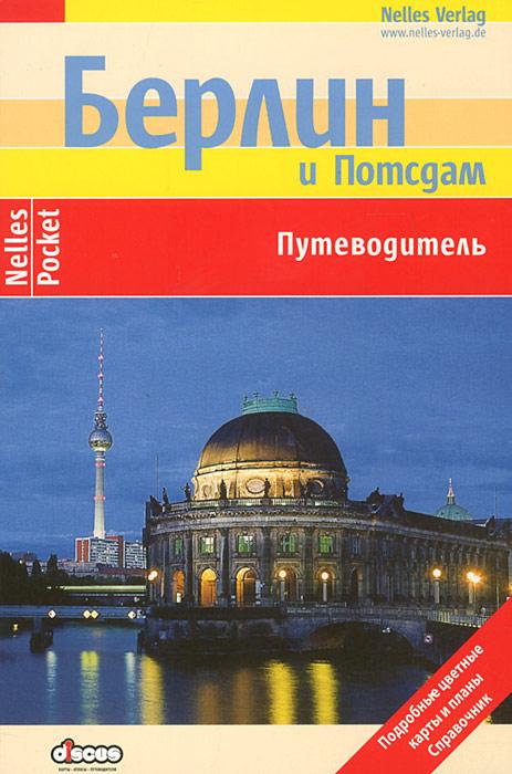 Берлин и Потсдам. Путеводитель.
