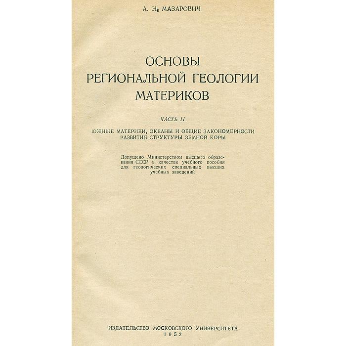 Основы региональной геологии материков. Часть 2. Южные материки, океаны и общие закономерности развития структуры земной коры