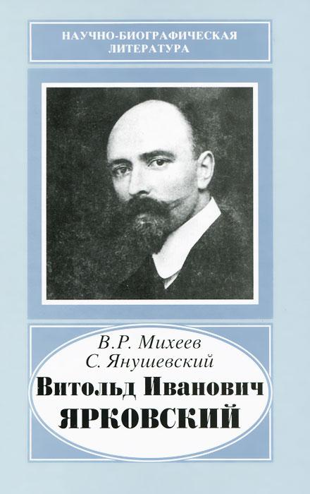 В. Р. Михеев, С. Янушевский Витольд Иванович Ярковский