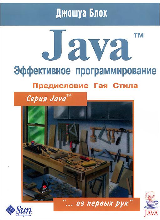 Джошуа Блох Java. Эффективное программирование эксмо программирование на java