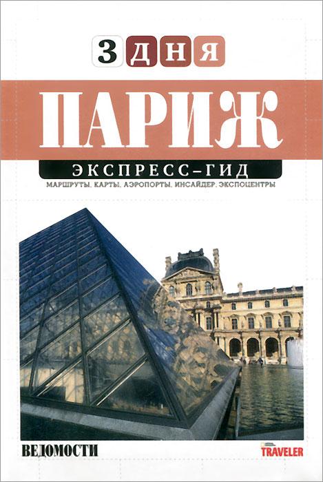 Париж. Экспресс-гид. Том 15 ( 978-5-91969-015-3 )